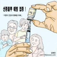 신종플루 백신, 미리 맞으세요!