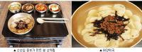 [종가밥상] 회재  이언적  종가의 태양떡국·황태무침·동치미