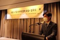 이용선 의원, '국회 기업반부패 협력포럼'발족