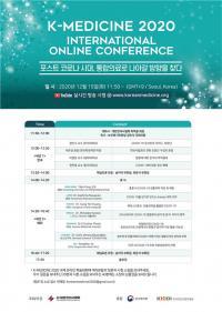 포스트 코로나 시대, 통합의료 지향점 논의하는 국제 컨퍼런스 열린다